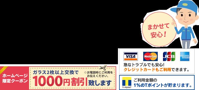 ガラス2枚以上交換で1000円割引いたします。クレジットカード利用可能。Tポイントも貯まります。