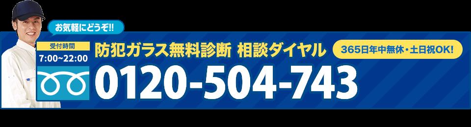 防犯ガラス無料診断・相談ダイヤル0120-504-743