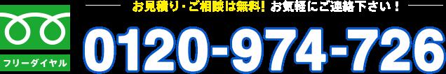 0120-974-726