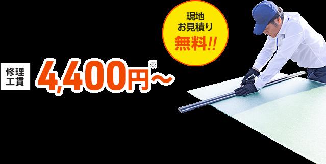 修理工賃4,400円〜